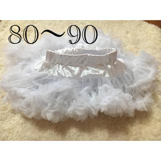 フェフェ(fafa)の♡美品♡チュチュスカート 白 リボン付き 80〜90cm(スカート)