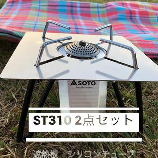 シンフジパートナー(新富士バーナー)のSOTO st310 2点セット 遮熱板 黒シリコンチューブ(調理器具)