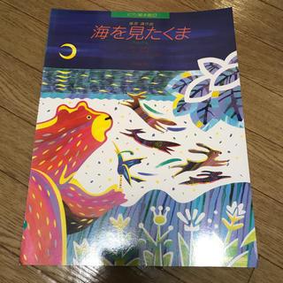 ピアノ絵本館⑩ 「海を見たくま」 ピアノ楽譜(童謡/子どもの歌)