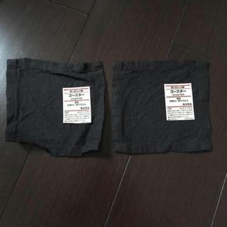 ムジルシリョウヒン(MUJI (無印良品))の無印良品 麻 コースター2枚セット 墨黒 (テーブル用品)