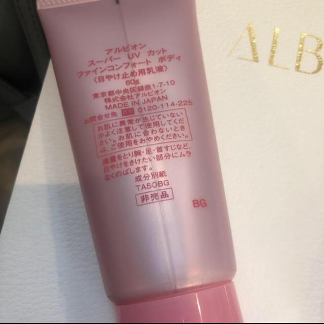 ALBION(アルビオン)のアルビオン   UVセット コスメ/美容のボディケア(日焼け止め/サンオイル)の商品写真