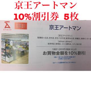 ケイオウヒャッカテン(京王百貨店)の京王アートマン 10%割引券 5枚(ショッピング)