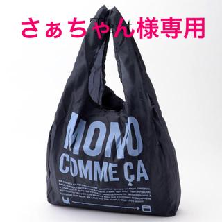 コムサイズム(COMME CA ISM)の専用出品 MONO COMME CA エコバッグ ネイビー(エコバッグ)