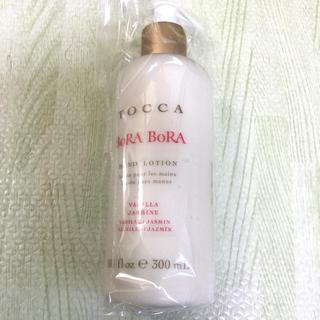 トッカ(TOCCA)の【未開封】TOCCA(トッカ)ボヤージュ ハンドローション ボラボラ その②(ハンドクリーム)
