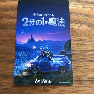 ディズニー(Disney)の2分の1の魔法 ムビチケ(洋画)