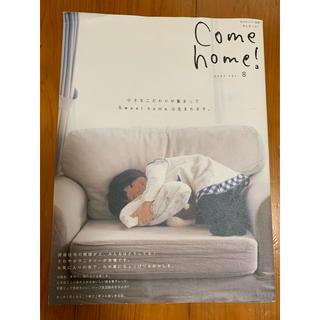 シュフトセイカツシャ(主婦と生活社)のCome home! vol.8(生活/健康)