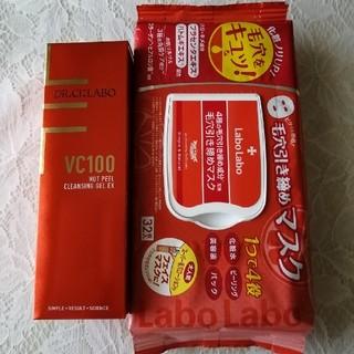 Dr.Ci Labo - ドクターシーラボVC100ホットピールクレンジングゲルEX150g、マスク