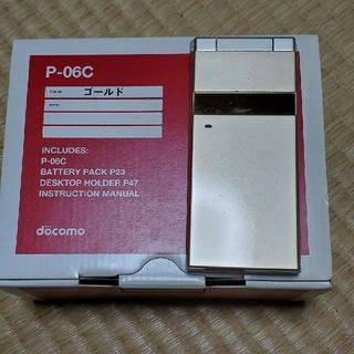 エヌティティドコモ(NTTdocomo)のガラケー P-06C ゴールド 充電器付き(携帯電話本体)