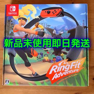 ニンテンドースイッチ(Nintendo Switch)のリングフィット アドベンチャー新品未使用(家庭用ゲームソフト)