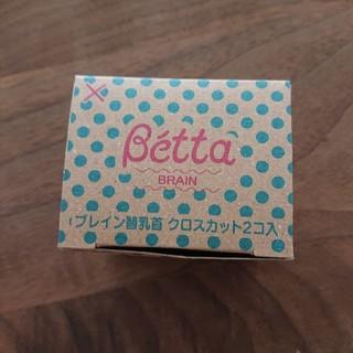 ベッタ(VETTA)の専用です。ベッタ クロスカット乳首2個入り(哺乳ビン用乳首)