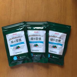 【新品・送料無料!】緑の習慣 3個セット (青汁/ケール加工食品)