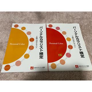 カドカワショテン(角川書店)のパーソナルカラリスト 検定 2級3級(資格/検定)