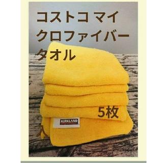 コストコ(コストコ)のコストコマイクロファイバータオル 5枚入(メンテナンス用品)