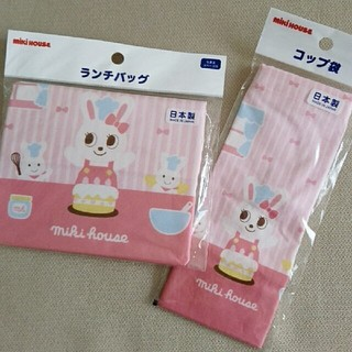 ミキハウス(mikihouse)の クレア様専用 ランチバック&コップ袋セット(ランチボックス巾着)