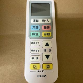 エルパ(ELPA)のエアコンマルチリモコンrcー212ac(エアコン)