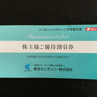 日本レンタカー株主優待券(その他)