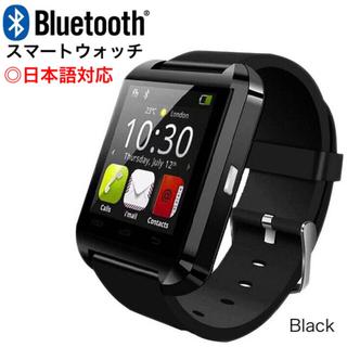 格安《日本語対応》スマートウォッチ黒(腕時計(デジタル))
