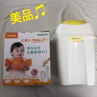 combi - 月末限定セール‼️美品 コンビ においクルルンポイ ポイテック オムツゴミ箱