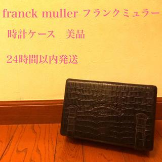フランクミュラー(FRANCK MULLER)の【中古美品】Franck muller フランクミュラー 時計 ケース(その他)