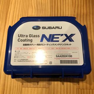 スバル(スバル)のスバル ウルトラグラスコーティング NE'X メンテナンスキット(メンテナンス用品)