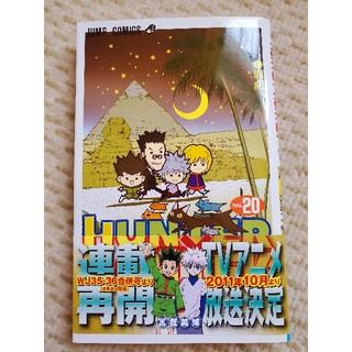 シュウエイシャ(集英社)の値下げ★超美品 HUNTER×HUNTER 20巻(少年漫画)