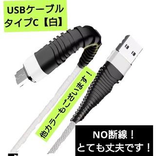 アンドロイド(ANDROID)の★新品☆USB充電ケーブル タイプC typeC 白 1m 高速充電OK!(バッテリー/充電器)