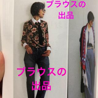 ザラ(ZARA)の新品試着のみブラウス「いつでもおしゃれ」を実現できる幸せなクローゼットの育て方(ファッション/美容)