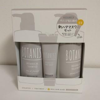 ボタニスト(BOTANIST)のボタニスト BOTANIST ミニヘアマスクセット ダメージケア(ヘアパック/ヘアマスク)