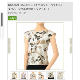 チャコット(CHACOTT)のChacott BALANCE [チャコット・バランス] リバーシブル袖付トップ(ダンス/バレエ)