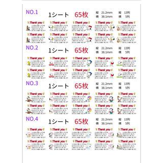 スヌーピー(SNOOPY)のサンキューシール 1シート65枚×各1シート スヌーピー 20種類のイラスト(その他)