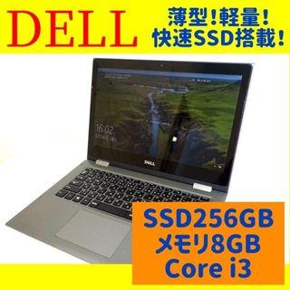 デル(DELL)のDELLノートパソコンwebカメラ搭載SSD256GB(ノートPC)