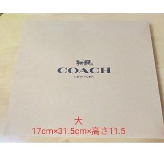 コーチ(COACH)のRiri様専用 コーチ大 ギフトボックス 1セット(ラッピング/包装)