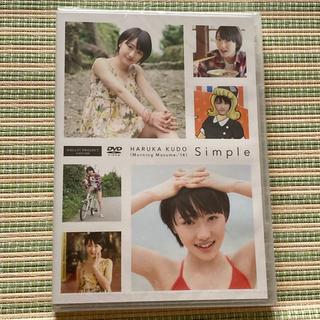 モーニングムスメ(モーニング娘。)の【未開封】工藤遥 「Simple」DVD(2014)(ミュージック)