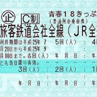 【だれそう様専用】青春18きっぷ 3回分(鉄道乗車券)