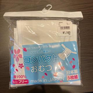 ニシマツヤ(西松屋)の布おむつ 5枚(布おむつ)