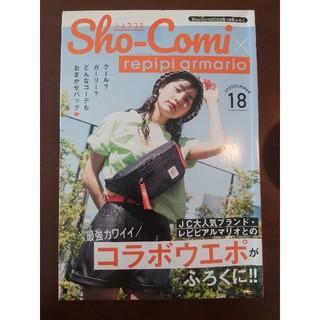 レピピアルマリオ(repipi armario)のSho-Comi16,17,18号付録レピピコラボグッズ(ボディバッグ/ウエストポーチ)