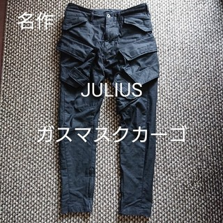 JULIUS - 名作 JULIUS ガスマスクカーゴパンツ 18-19AW ユリウス ストレッチ