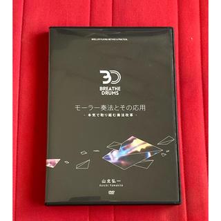 モーラー奏法とその応用 山北弘一  DVD3枚組(その他)