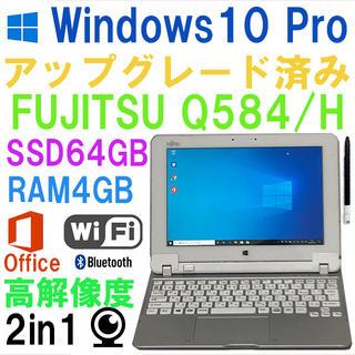 フジツウ(富士通)の富士通 タブレットPC Windows10 Arrows Tab Q584/H(タブレット)
