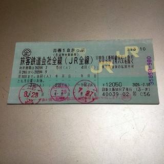 青春18きっぷ  残り2回分 2020年夏版(鉄道乗車券)