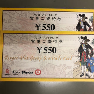 リンガーハット(リンガーハット)のリンガーハット株主優待券(レストラン/食事券)