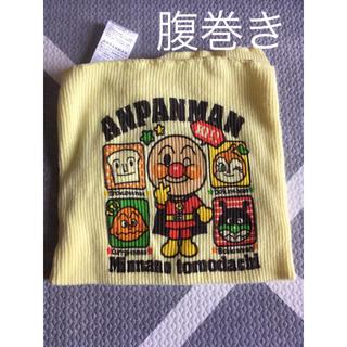 アンパンマン(アンパンマン)の腹巻き ウエストウォーマー アンパンマン  キャラクター 肌着 80 90 95(肌着/下着)
