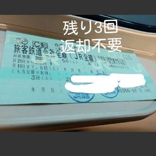 ジェイアール(JR)の青春18きっぷ 残3回(鉄道乗車券)