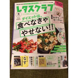カドカワショテン(角川書店)のレタスクラブ 2020年 06月号(料理/グルメ)