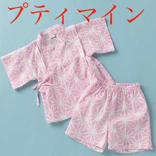 プティマイン(petit main)のプティマイン   麻の葉柄甚平 ピンク(甚平/浴衣)
