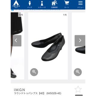 アオヤマ(青山)のAOYAMA 新品 パンプス 4E(ハイヒール/パンプス)