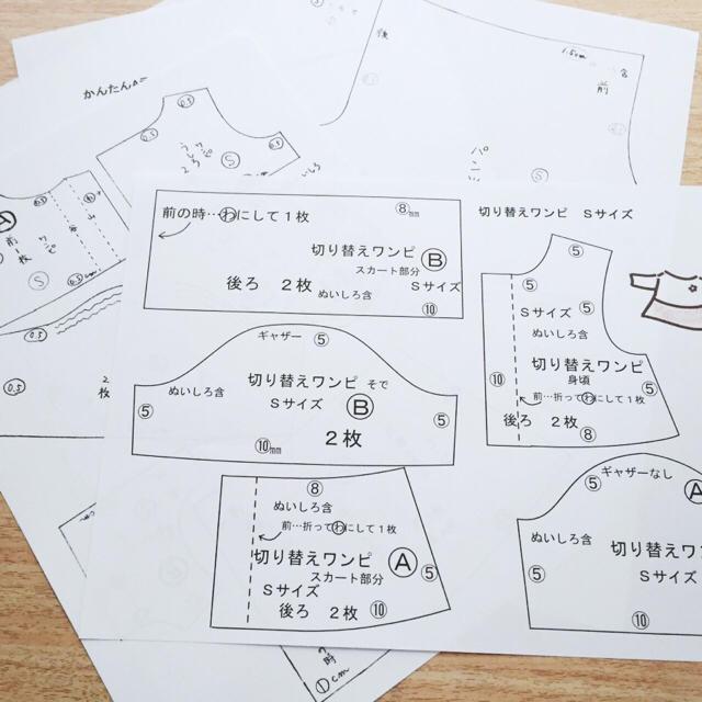 メル ちゃん 型紙