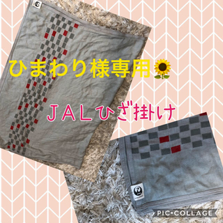 JAL(日本航空) - JAL国際線 膝掛け ブランケット