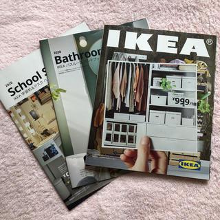 イケア(IKEA)の☆お値下げ☆  新品♪  IKEA 2020購入ガイド 3冊セット(住まい/暮らし/子育て)