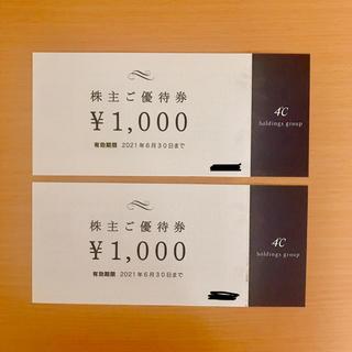 ヨンドシー(4℃)の4℃ 株主優待券2000円分(ショッピング)